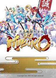 幕末尽忠報国烈士伝-MIBURO- ()