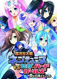 超次元海王星VS世嘉少女 (Hyperdimension Neptunia VS Sega Hard Girls)